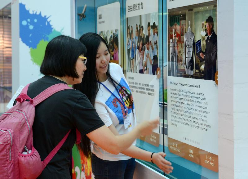 「香港特別行政區成立二十周年巡迴展覽」今日(五月十九日)移師將軍澳新都城中心三期商場舉行第二場展覽。圖示參觀市民瀏覽巨型電子顯示屏幕上有關香港過去二十年發展和成就的照片。