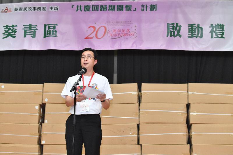 發展局局長馬紹祥今日(五月二十二日)到訪葵青區參與「共慶回歸顯關懷」計劃的家訪活動,並在活動啟動禮上致辭。
