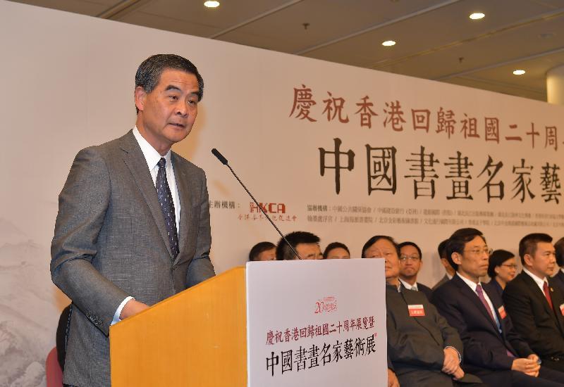 行政長官梁振英今日(五月二十四日)於慶祝香港回歸祖國二十周年展覽暨中國書畫名家藝術展開幕式上致辭。