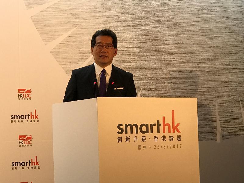 商務及經濟發展局局長蘇錦樑今日(五月二十五日)在福州出席由香港貿易發展局舉辦的「創新升級‧香港論壇」2017開幕典禮並致辭。