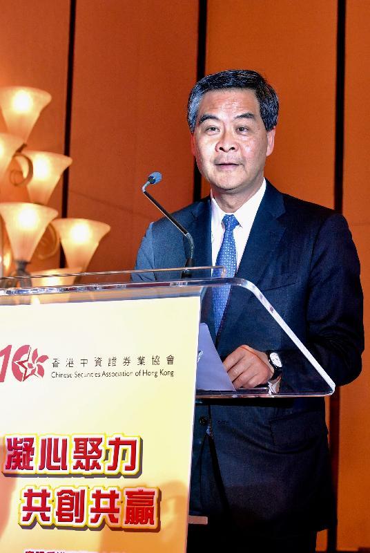 行政長官梁振英今日(五月三十一日)在香港中資證券業協會十周年慶典酒會暨第六屆董事會就職典禮上致辭。