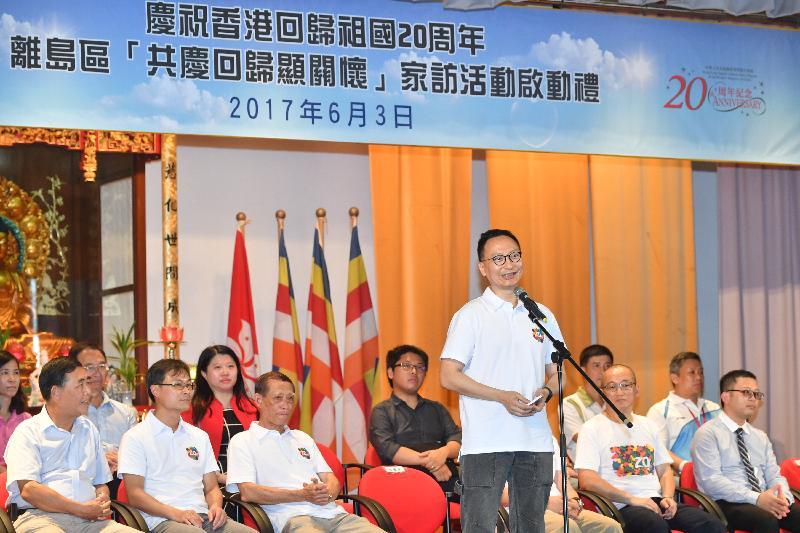 公務員事務局局長張雲正今日(六月三日)到訪離島區參與「共慶回歸顯關懷」計劃的家訪活動,並在活動啟動禮上致辭。