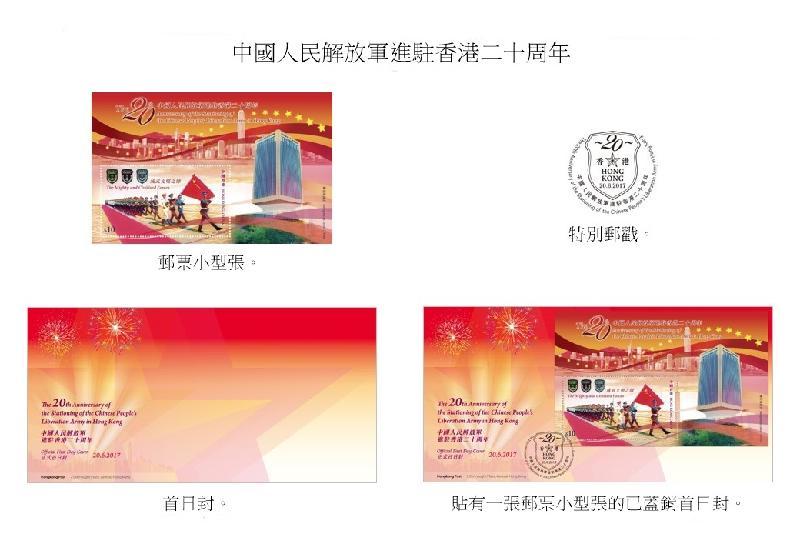 以 「中國人民解放軍進駐香港二十周年」為題的郵票小型張、首日封、已蓋銷首日封和特別郵戳。