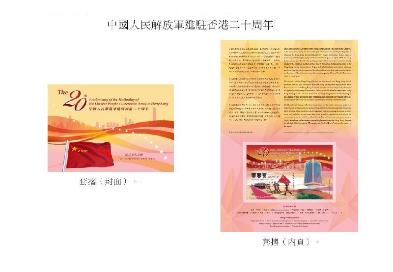 以 「中國人民解放軍進駐香港二十周年」為題的套摺。