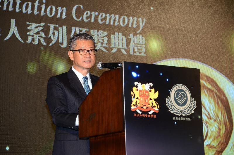 財政司司長陳茂波今日(六月五日)出席亞洲知識管理學院舉辦的諾貝爾獎學人系列頒獎典禮,並在典禮上致辭。
