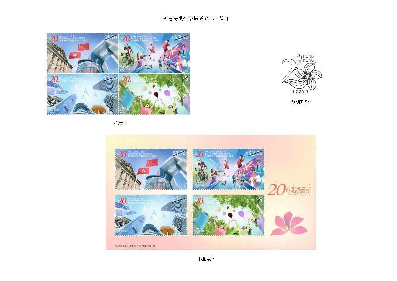以「香港特別行政區成立二十周年」為題的郵票、小全張和特別郵戳。
