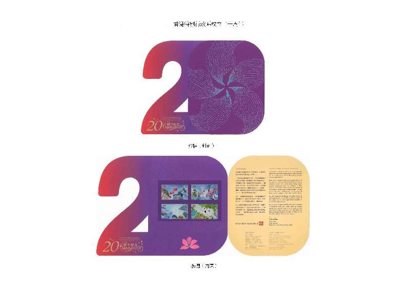 以「香港特別行政區成立二十周年」為題的套摺。
