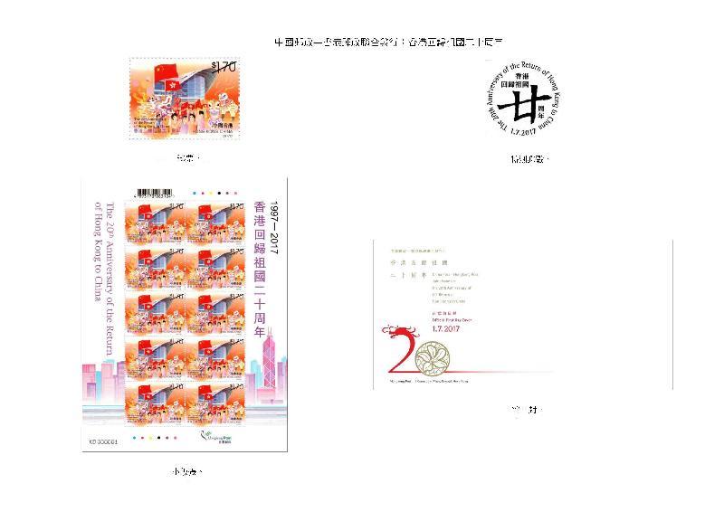 以「中國郵政-香港郵政聯合發行:香港回歸祖國二十周年」為題的郵票、小版張、特別郵戳和首日封。