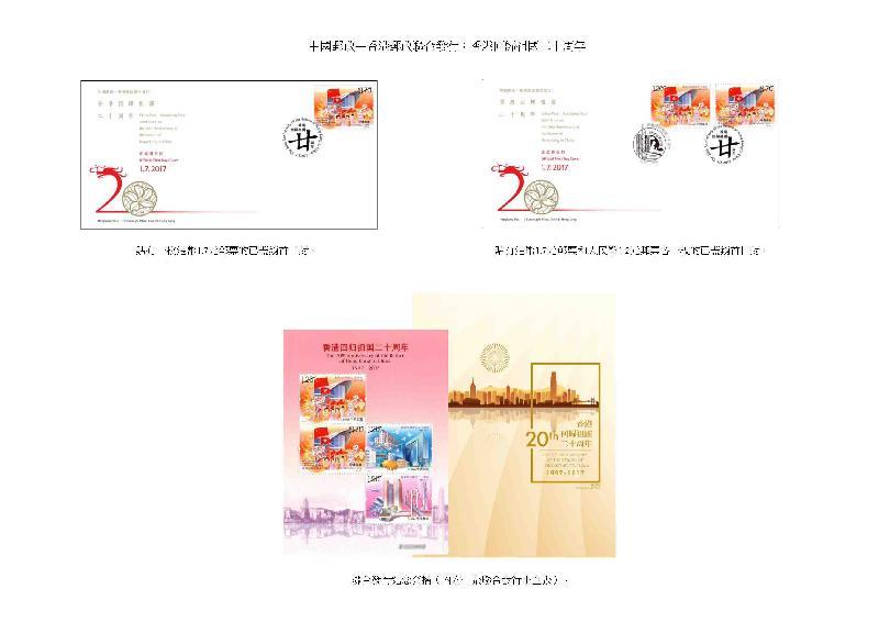 以「中國郵政-香港郵政聯合發行:香港回歸祖國二十周年」為題的已蓋銷首日封和聯合發行紀念套摺。