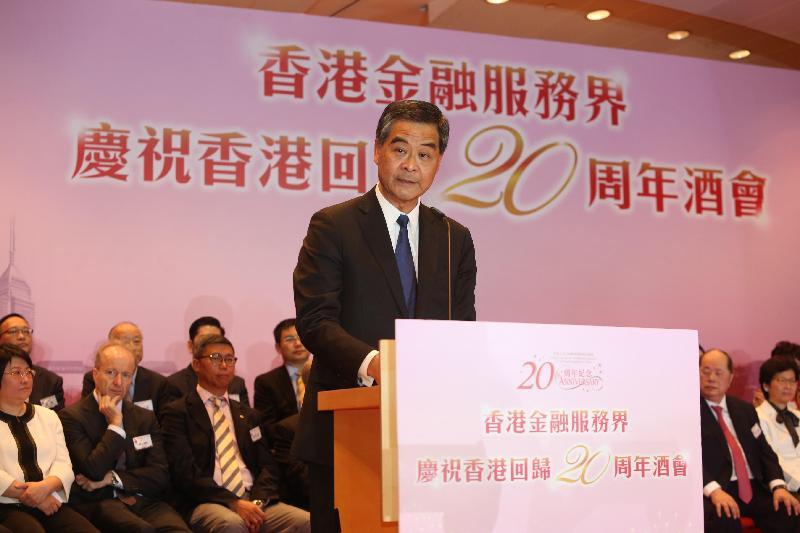 行政長官梁振英今日(六月十五日)傍晚在香港金融服務界慶祝香港回歸二十周年酒會上致辭。