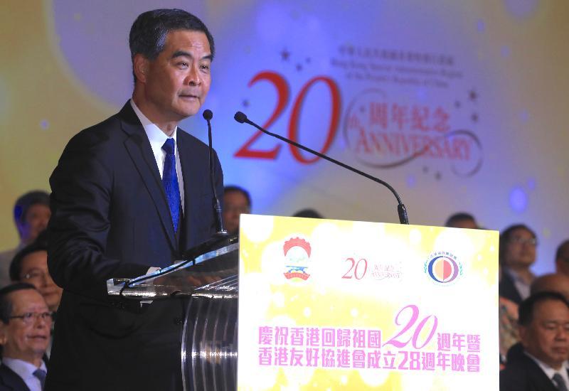 行政長官梁振英今日(六月十五日)晚上在慶祝香港回歸祖國20周年暨香港友好協進會成立28周年聯歡晚會上致辭。