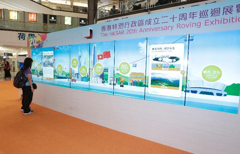 「香港特別行政區成立二十周年巡迴展覽」今日(六月十六日)起在鑽石山荷里活廣場舉行。圖示參觀展覽的市民通過電子觸控式屏幕,回顧香港過去二十年的發展和成就。
