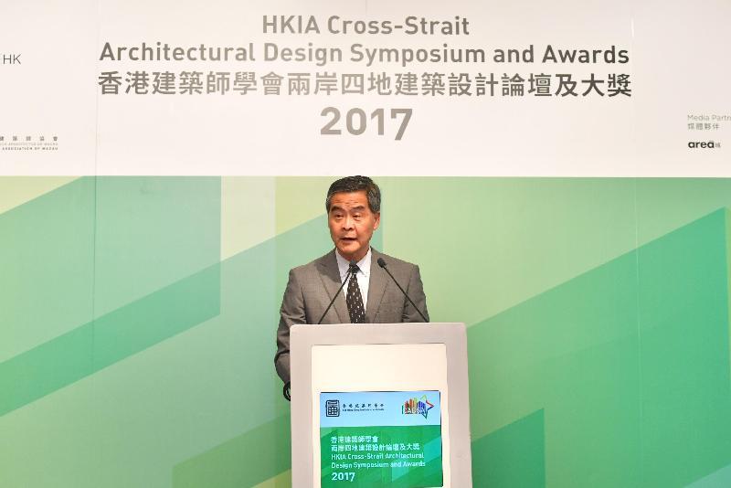 行政長官梁振英今日(六月十七日)上午在2017年香港建築師學會兩岸四地建築設計論壇上致辭。