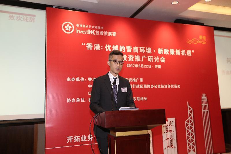 投資推廣署助理署長何兆康今日(六月二十二日)於山東省濟南市出席「香港:優越的營商環境,新政策新機遇」投資推廣研討會時,鼓勵山東省企業以香港為平台「走出去」。