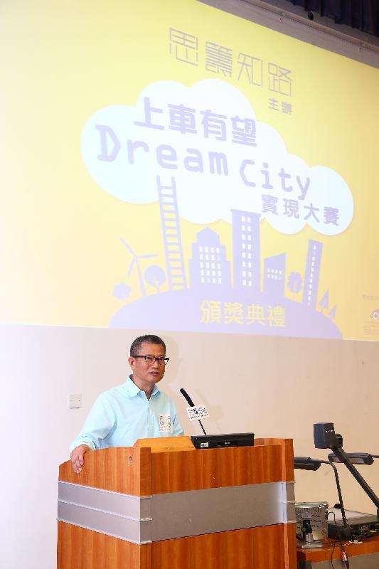 財政司司長陳茂波今日(六月二十四日)在思籌知路主辦的「上車有望」Dream City實現大賽頒獎典禮上致辭。