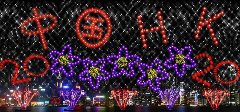 慶祝特區成立二十周年煙花匯演於七月一日晚上八時舉行。圖為慶祝二十周年設計的煙花圖案構想圖。
