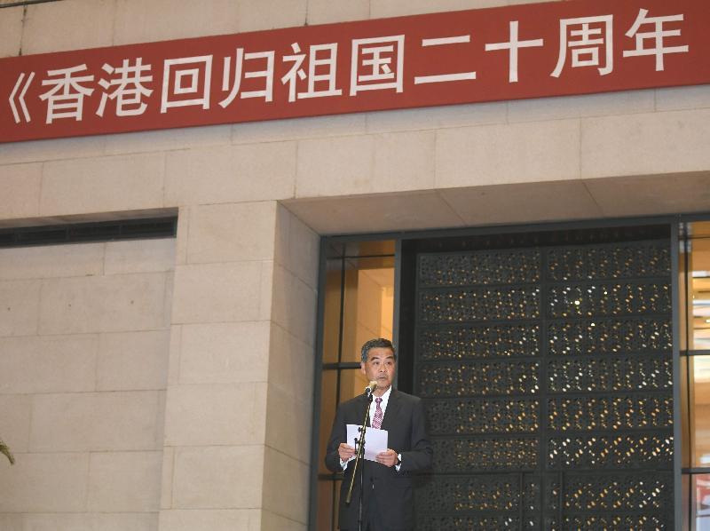 行政長官梁振英今日(六月二十六日)在北京舉行的「香港回歸祖國二十周年--同心創前路 掌握新機遇」成就展開幕式上致辭。