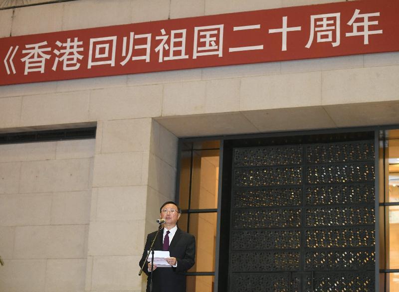 國務委員楊潔篪今日(六月二十六日)在北京舉行的「香港回歸祖國二十周年--同心創前路 掌握新機遇」成就展開幕式上發表講話。
