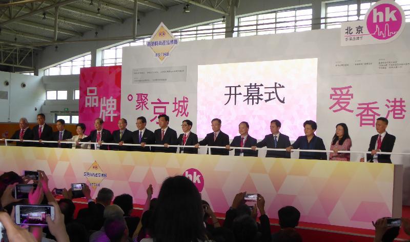 商務及經濟發展局局長蘇錦樑(左七)與其他嘉賓今日(六月二十七日)在北京主持「2017香港時尚產品博覽‧北京工展會」暨「香港品牌節‧北京」開幕式。