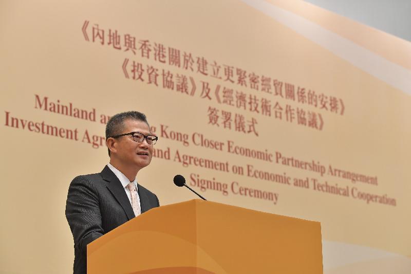 財政司司長陳茂波今日(六月二十八日)在《內地與香港關於建立更緊密經貿關係的安排》《投資協議》及《經濟技術合作協議》簽署儀式上致辭。