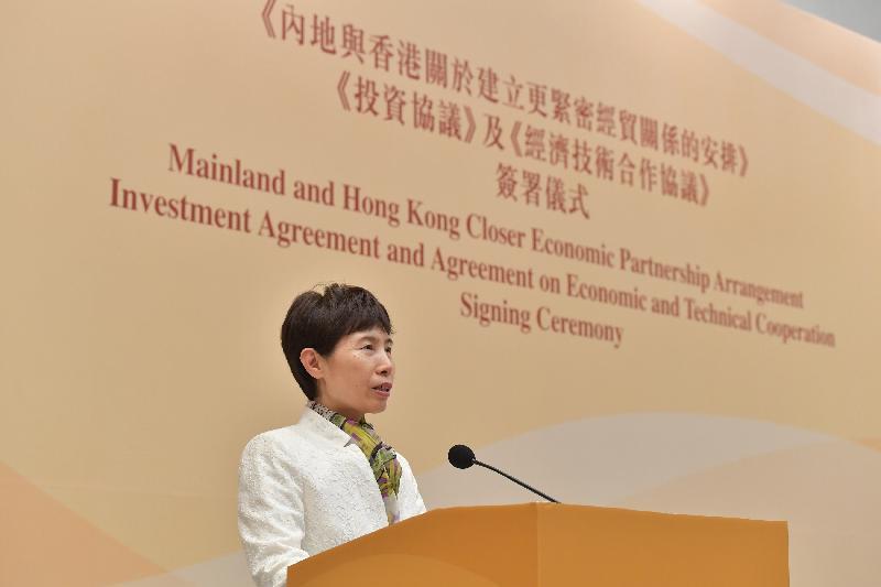 商務部副部長高燕今日(六月二十八日)上午在添馬政府總部出席《內地與香港關於建立更緊密經貿關係的安排》《投資協議》及《經濟技術合作協議》簽署儀式,並在儀式上致辭。