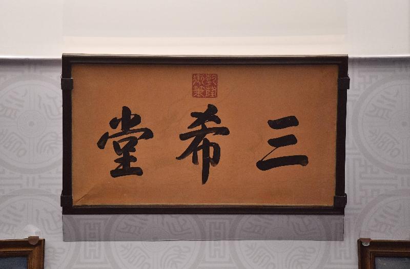 「八代帝居--故宮養心殿文物展」今日(六月二十八日)於香港文化博物館揭幕。圖為乾隆御筆「三希堂」紙匾。