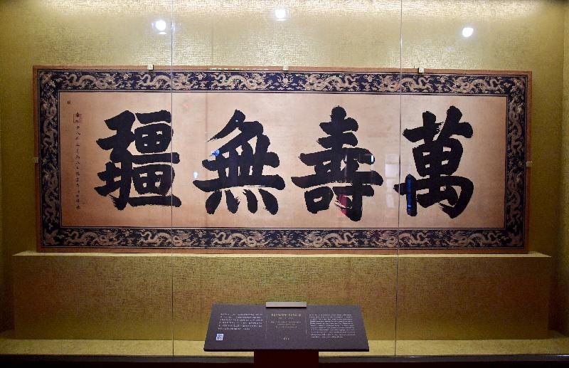 「萬壽載德-清宮帝后誕辰慶典」展覽今日(七月一日)於香港歷史博物館開幕。圖為展覽中展示、康熙帝將親筆御書「萬壽無疆」刺繡成壽禮的大匾。