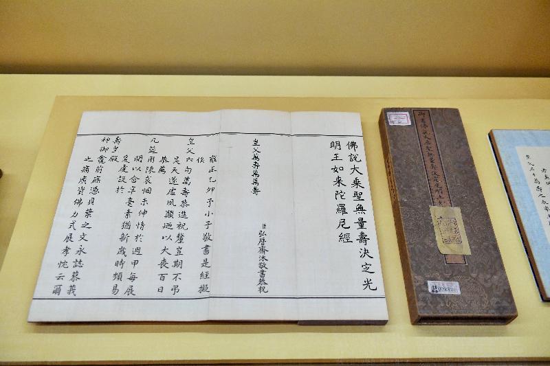 「萬壽載德-清宮帝后誕辰慶典」展覽今日(七月一日)於香港歷史博物館開幕。圖為展覽中展示的弘曆楷書《如來陀羅尼經》冊。