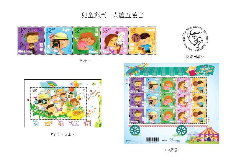 香港郵政今日(七月三日)宣布發行以「兒童郵票--人體五感官」為題的郵票、郵票小型張、小版張和特別郵戳。