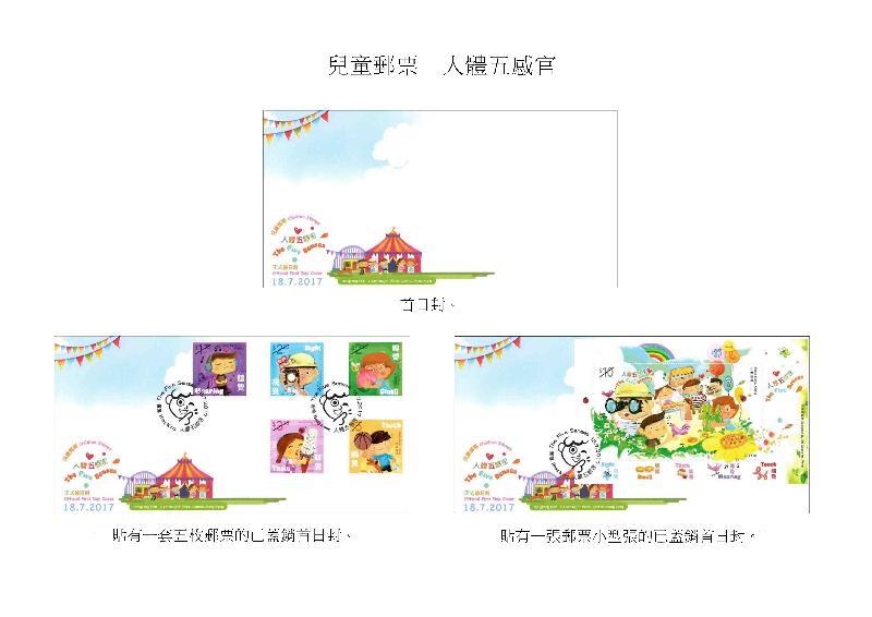 香港郵政今日(七月三日)宣布發行以「兒童郵票--人體五感官」為題的首日封和已蓋銷首日封。