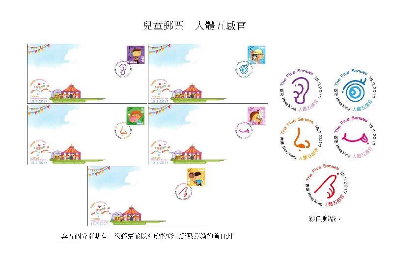 香港郵政今日(七月三日)宣布發行以「兒童郵票--人體五感官」為題的已蓋銷首日封。