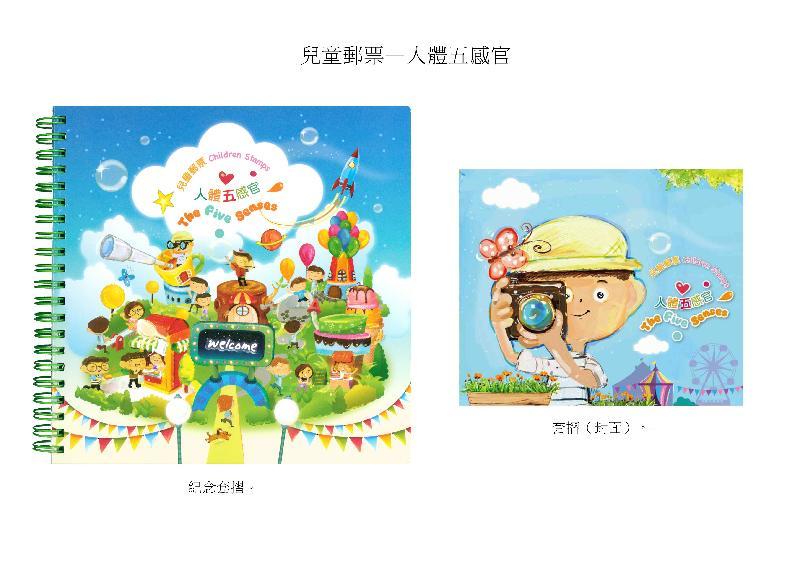 香港郵政今日(七月三日)宣布發行以「兒童郵票--人體五感官」為題的紀念套摺和套摺。