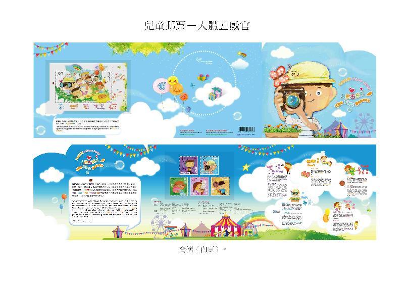 香港郵政今日(七月三日)宣布發行以「兒童郵票--人體五感官」為題的套摺。