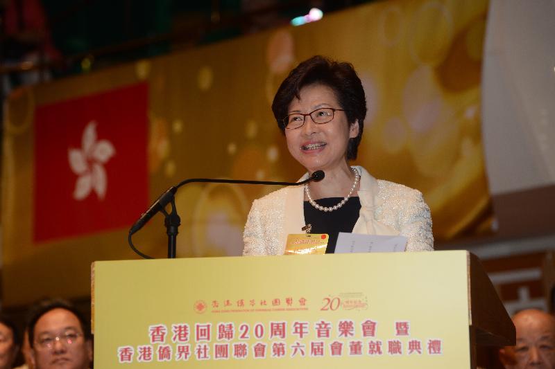 行政長官林鄭月娥今晚(七月三日)在香港僑界社團聯會香港回歸20周年音樂會暨第六屆會董就職典禮上致辭。