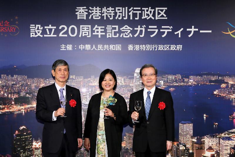 香港駐東京經濟貿易首席代表翁佩雯(中)今日(七月五日)在東京舉行的慶祝香港特別行政區成立二十周年晚宴上,與中國駐日本大使程永華(右)及日本香港友好議員連盟會長高村正彥(左)祝酒。