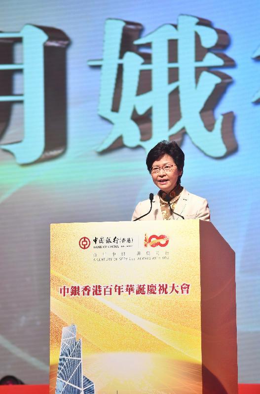行政長官林鄭月娥今日(七月七日)在中銀香港百年華誕慶祝大會上致辭。