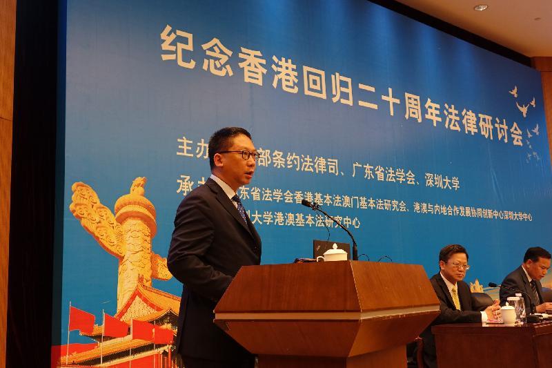 律政司司長袁國強資深大律師今日(七月九日)在深圳出席「紀念香港回歸二十周年法律研討會」,並在開幕禮上致辭。