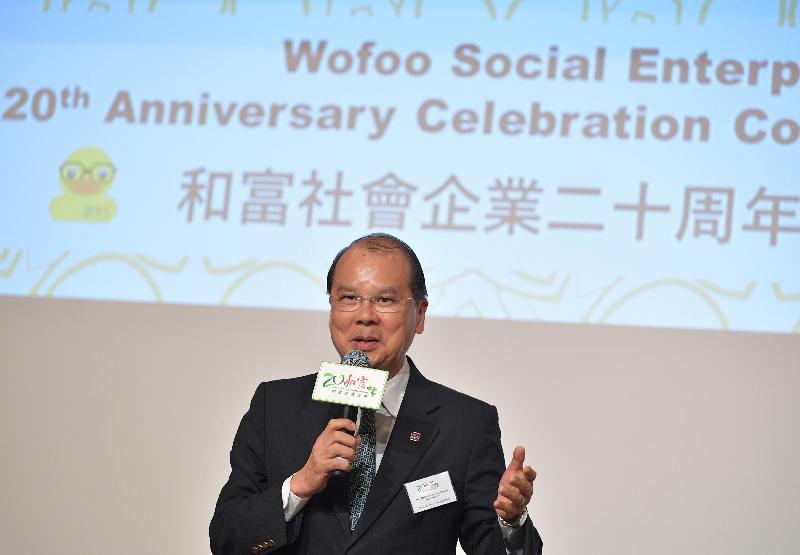 政務司司長張建宗今日(七月十一日)出席和富社會企業二十周年慶祝酒會,並在酒會上致辭。