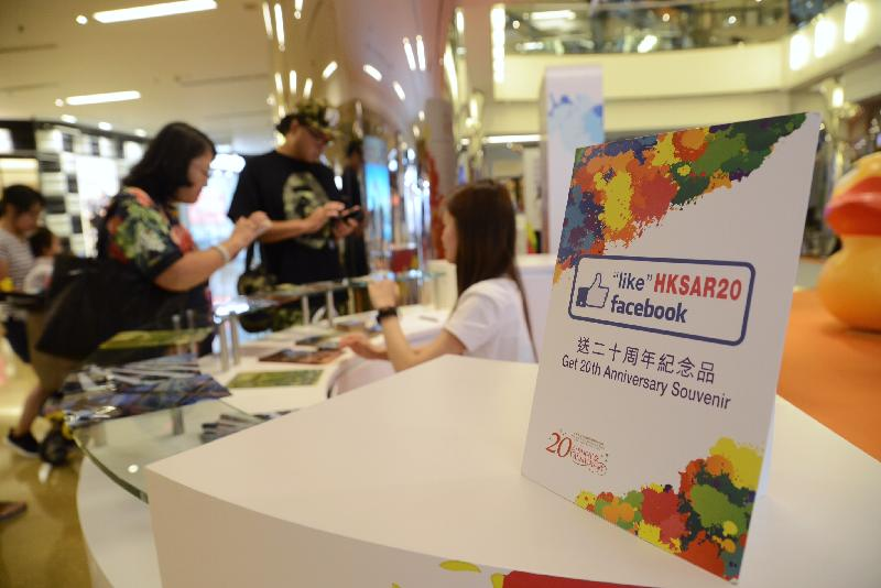 """The """"HKSAR 20th Anniversary Roving Exhibition"""" opens at Cityplaza in Taikoo Shing today (July 15). Visitors can take home a 20th anniversary souvenir distributed on the day after clicking the """"Like"""" button on the HKSAR 20th anniversary Facebook page."""