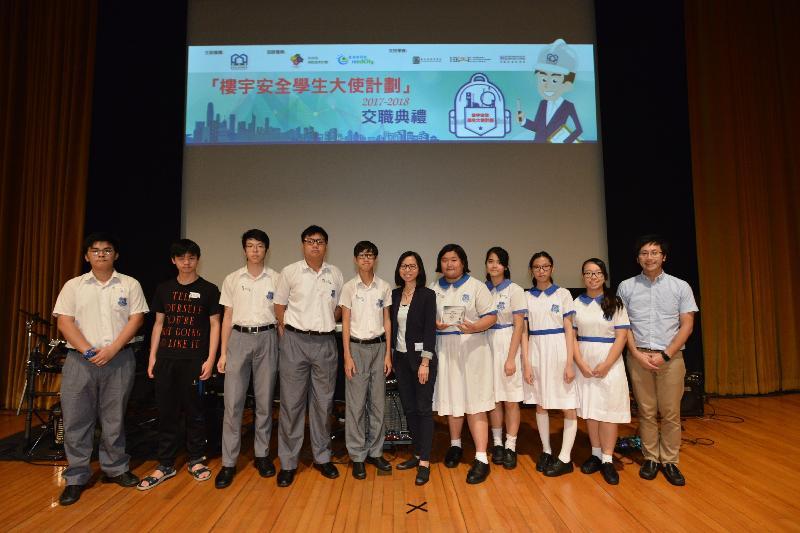 完成上年度樓宇安全學生大使計劃的學生今日(七月十五日)於典禮上獲頒發樓宇安全學生大使感謝狀。