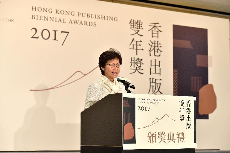 行政長官林鄭月娥今日(七月二十日)在香港會議展覽中心出席香港出版雙年獎頒獎典禮,並在活動上致辭。