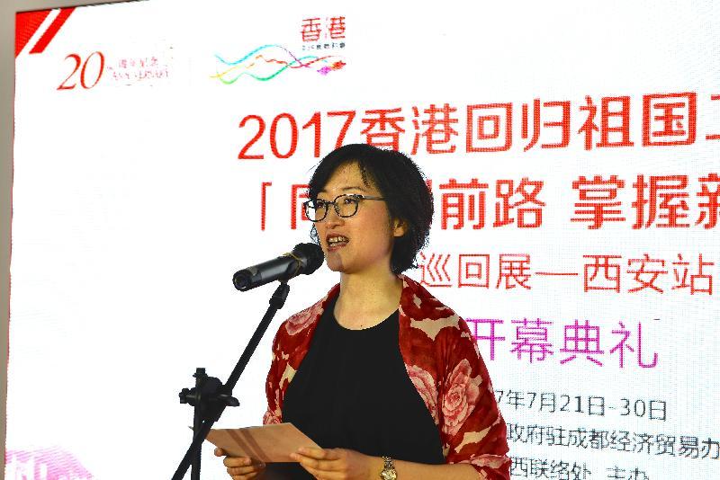 「香港回歸祖國二十周年--同心創前路 掌握新機遇」巡迴展今日(七月二十一日)在西安揭幕。圖示香港特別行政區政府駐成都經濟貿易辦事處主任林雅雯在開幕典禮上致辭