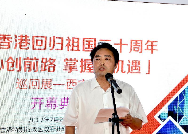 香港回歸祖國二十周年--同心創前路 掌握新機遇」巡迴展今日(七月二十一日)在西安揭幕。圖示陝西省人民政府港澳事務辦公室副主任姚金川在開幕典禮上致辭。