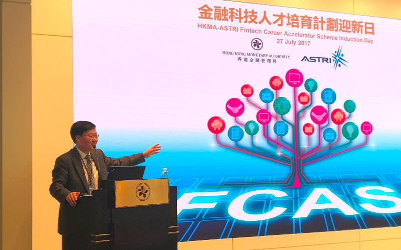 香港金融管理局助理總裁李樹培今日(七月二十七日)在金融科技人才培育計劃迎新日上致歡迎辭。