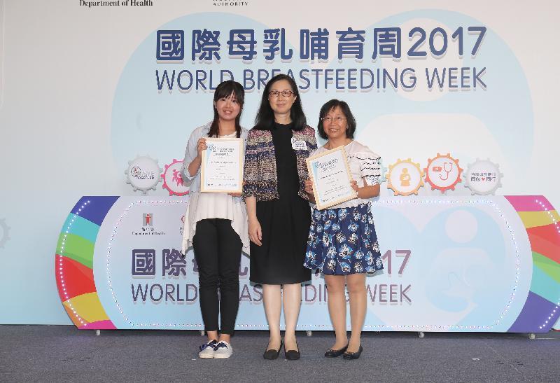 衞生署副署長黎潔廉醫生(中)今日(七月二十八日)頒獎予兩名「國際母乳哺育周2017」主題中文翻譯比賽的得獎者。