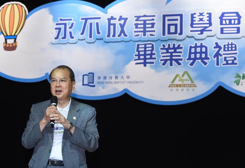 政務司司長張建宗今日(七月二十九日)下午在香港浸會大學出席永不放棄同學會2017畢業典禮,並在典禮上致辭。