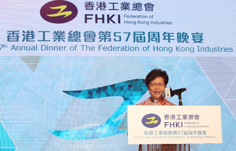 行政長官林鄭月娥今日(七月三十一日)晚上在香港會議展覽中心出席香港工業總會第57屆會員周年大會晚宴,並在晚宴上致辭。