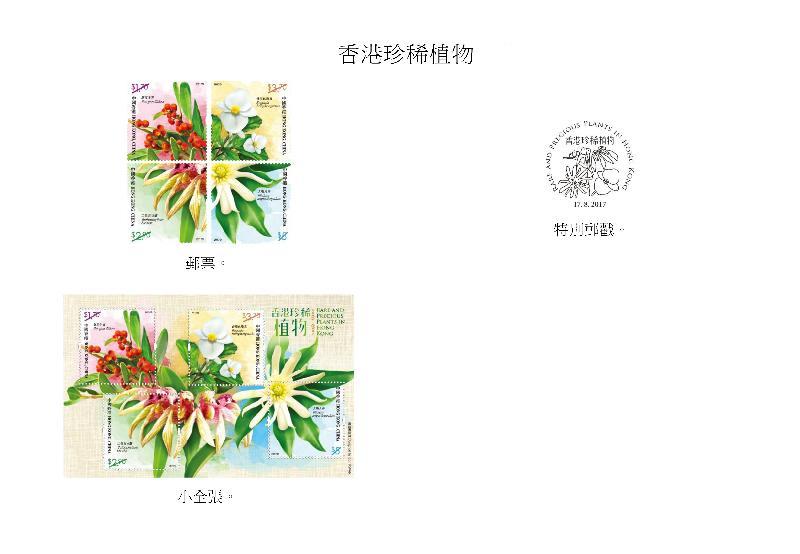 以 「香港珍稀植物」為題的郵票、小全張和特別郵戳。