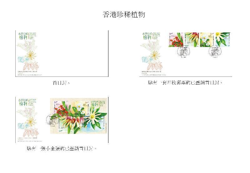 以 「香港珍稀植物」为题的首日封和已盖销首日封。