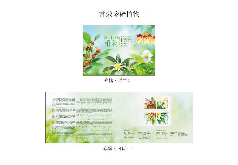 以「香港珍稀植物」为题的套摺。
